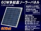 12V系60W多結晶ソーラーパネル/太陽光パネル/太陽光発電/太陽電池パネル