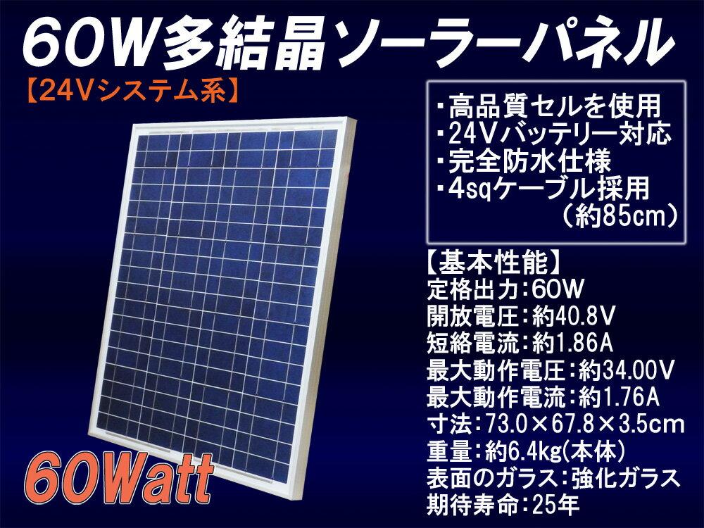24V系60W 多結晶ソーラーパネル (24Vシステム系・超高品質)【太陽光パネル】【太陽光発電】【太陽電池パネル】【太陽光 発電】【ソーラー・パネル】