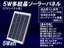 12V系5W多結晶ソーラーパネル