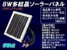 24V系8W多結晶ソーラーパネル/太陽光パネル/太陽光発電/太陽電池パネル