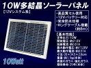 12V系10W多結晶ソーラーパネルMSP10W12V