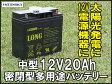【送料無料】12V20Ah 高性能シールドバッテリー(完全密閉型鉛蓄電池) WP20-12I 電動リールに!電動バイクに! UPSにも! 05P03Dec16