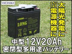 中型サイズの12Vシールドバッテリー!様々な機器の電源として利用可能です。12V20Ah 高性能シー...
