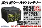 12V26Ah高性能シールドバッテリー