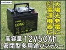 12V50Ah高性能シールドバッテリー