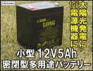 12V5Ah高性能シールドバッテリー
