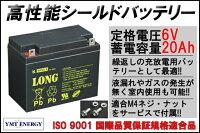 6V20Ah高性能シールドバッテリー