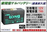 LONG 【耐久性2倍・寿命2倍】12V7Ah 密閉型ゲルバッテリー(LG7-12)(完全密封型鉛蓄電池)電動リールに!電動バイクに! 05P03Dec16