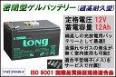 LONG 【耐久性2倍・寿命2倍】12V12Ah 密閉型ゲルバッテ...