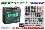 LONG 【送料無料】【耐久性2倍・寿命2倍】12V17Ah 密閉型ゲルバッテリー(LG17-12)(完全密封型鉛蓄電池)電動リールに!電動バイクに! 05P03Dec16