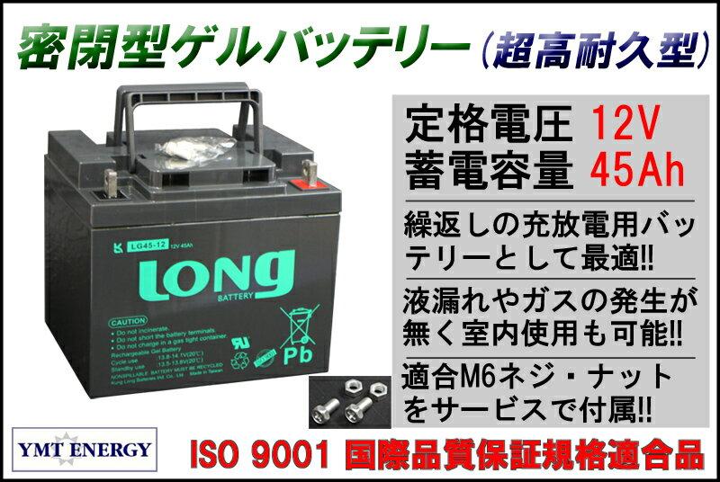 LONG 【送料無料】【耐久性2倍・寿命2倍】12V45Ah 密閉型ゲルバッテリー(LG45-12)(完全密封型鉛蓄電池)セニアカーに! 05P03Dec16