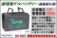 12V100Ah密閉型ゲルバッテリー