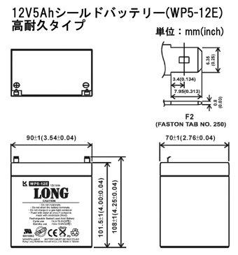 LONG 【耐久性1.5倍】12V5Ah 高性能シールドバッテリー(WP5-12E)(完全密封型鉛蓄電池)UPSに! 05P03Dec16
