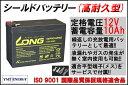 LONG 【耐久性1.5倍】12V10Ah 高性能シールドバッテリ...