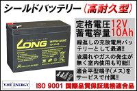 【高耐久】12V10Ah高性能シールドバッテリー(WP10-12SE)