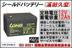 【高耐久】12V12Ah高性能シールドバッテリー(WP12-12E)