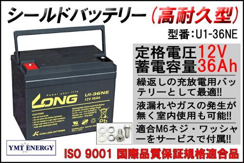LONG 12V36Ah 高性能シールドバッテリー(U1-36NE)(完全密封型鉛蓄...