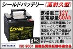 【高耐久】12V50Ah高性能シールドバッテリー