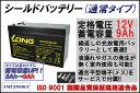 (予約注文)LONG 12V9Ah 高性能シールドバッテリー(WP...