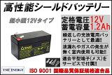 LONG 12V1.2Ah 高性能シールドバッテリー(完全密閉型鉛蓄電池) WP1.2-12 05P03Dec16