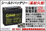 LONG 【耐久性1.5倍】12V22Ah 高性能シールドバッテリー(WP22-12NE)(完全密封型鉛蓄電池)電動リールに!電動バイクに! 05P03Dec16
