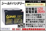 【標準タイプ+サイクル強化】12V26Ah高性能シールドバッテリー(WP26-12NE)