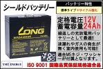 【標準タイプ+サイクル強化】12V24Ah高性能シールドバッテリー(WP24-12ANE)