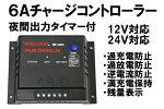 6Aチャージコントローラー夜間出力タイマー機能付!!