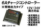 6Aチャージコントローラー常時出力タイプ!!