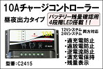 10Aチャージコントローラー常時出力タイプ!!