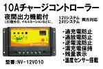10Aチャージコントローラー夜間タイマー出力機能付き!!(NV-12V010)