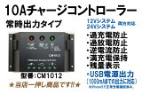 【USB電源付】10Aソーラーチャージコントローラー 常時出力タイプ 12V(120W)システムと24V(240W)システム両用(CM1012)チャージ・コントローラー 独立型ソーラー発電にも! 05P03Dec16