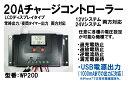 【USB電源付】12V(240W)/24V(480W)システム両用 20Aソーラー...