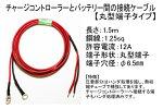 チャージコントローラー⇔バッテリー間接続ケーブル1.5m1.25sq丸型端子タイプ