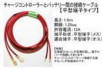 チャージコントローラー⇔バッテリー間接続ケーブル1.5m1.25sq平型端子タイプ