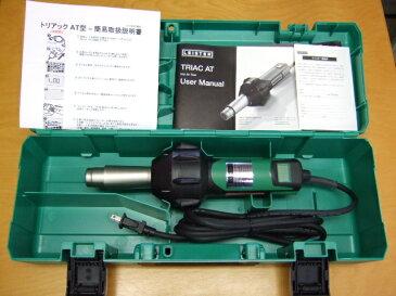 ライスター純正品 新型トリアックAT型 100V用1台とノズル1個付き デジタル温度表示式 在庫あり 送料無料 代引き無料 熱風機 溶接機