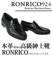 【924】【送料無料】RONRICO高級本革★イタリア製革底ビジネスシューズ★製造日本製軽量紳士靴