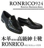 【924】【送料無料】【レビューを書いてQUOカードゲット】RONRICO高級本革★イタリア製革底ビジネスシューズ★製造日本製軽量紳士靴