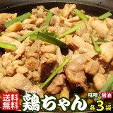 鶏ちゃん(ケーちゃん) みそ・しょうゆセット 各3袋(1袋250g入り)『送料無料』 飛騨の郷土料理