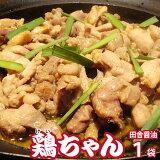 鶏ちゃん(ケーちゃん) しょうゆ 1袋(250g入り)野菜と一緒にホットプレートでジュージュー焼くだけ!