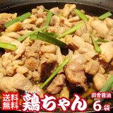 鶏ちゃん(ケーちゃん) しょうゆ 6袋(1袋250g入り)『送料無料』 飛騨の郷土料理
