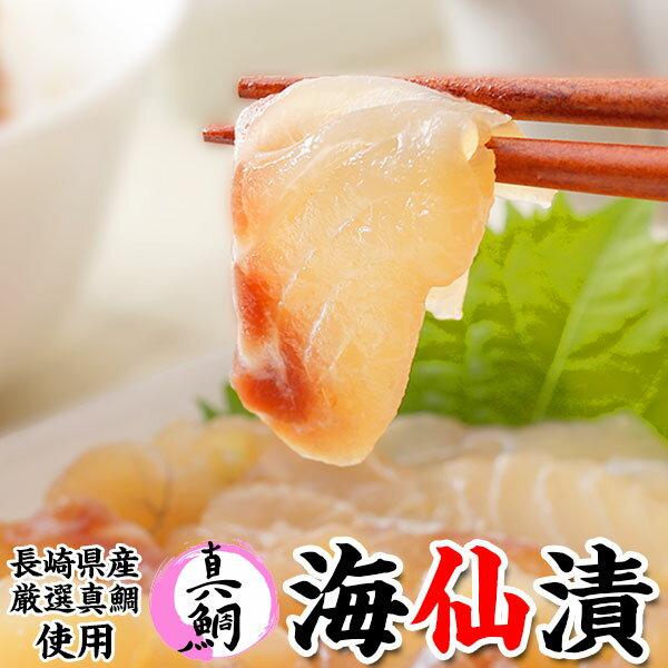 海仙漬 真鯛