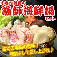 鍋にぴったりの獲れたて鮮魚&海鮮鍋スープ付きよか魚の海鮮鍋セット(送料無料)『獲れたて鮮魚...