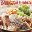 ギフト 幻のクエスープで味わう地魚海鮮鍋セット!3〜4人前う...