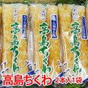 手焼きちくわ 2本入り3袋魚の味をギュッと凝縮!長崎高島のちくわは一味ちがい...