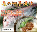 長崎県産新鮮真鯛をふんだんに使った贅沢鯛茶漬け。あったかご飯にのせてお茶を注ぐだけ。『大...