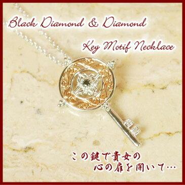 ダイヤモンド&ブラックダイヤモンドアンティークキーネックレス【ピンク】【鍵ネックレス】【キーペンダント】【鍵ペンダント】【4月誕生石】【RCP】