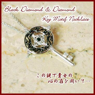 ダイヤモンド&ブラックダイヤモンドアンティークキーネックレス【黒】【鍵ネックレス】【キーペンダント】【鍵ペンダント】【4月誕生石】【RCP】