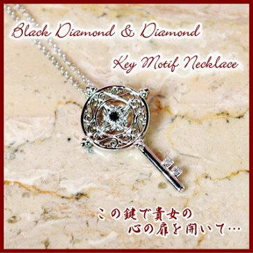 ダイヤモンド&ブラックダイヤモンドアンティークキーネックレス【白】【鍵ネックレス】【キーペンダント】【鍵ペンダント】【4月誕生石】【RCP】