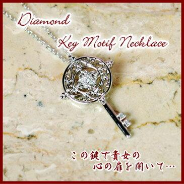 ダイヤモンド&ダイヤモンドアンティークキーネックレス【白】【鍵ネックレス】【キーペンダント】【鍵ペンダント】【4月誕生石】【RCP】